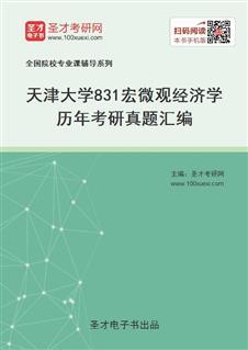 天津大学831宏微观经济学历年考研真题汇编
