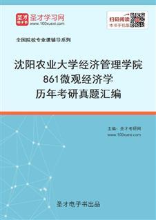 沈阳农业大学经济管理学院《861微观经济学》历年考研真题汇编