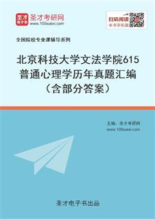 北京科技大学文法学院615普通心理学历年真题汇编(含部分答案)