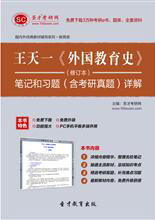 王天一《外国教育史》(修订本)笔记和习题(含考研真题)详解