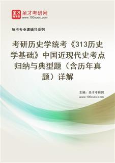 2021年考研历史学统考《313历史学基础》中国近现代史考点归纳与典型题(含历年真题)详解
