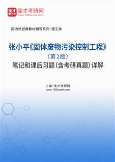 张小平《固体废物污染控制工程》(第2版)笔记和课后习题(含考研真题)详解