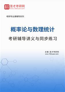 2021年概率论与数理统计考研辅导讲义与同步练习