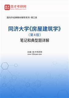 同济大学《房屋建筑学》(第4版)笔记和典型题详解