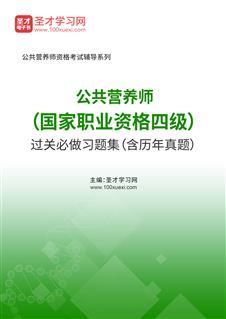 公共营养师(国家职业资格四级)过关必做习题集(含历年真题)