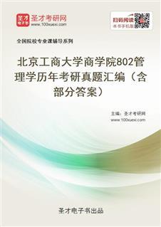 北京工商大学商学院802管理学历年考研真题汇编(含部分答案)