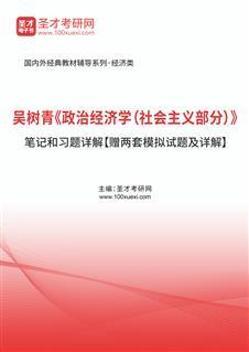 吴树青《政治经济学(社会主义部分)》笔记和习题详解【赠两套模拟试题及详解】