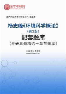 杨志峰《环境科学概论》(第2版)配套题库【考研真题精选+章节题库】