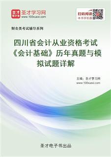 四川省会计从业资格考试《会计基础》历年真题与模拟试题详解
