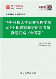 华中科技大学公共管理学院《619土地管理概论》历年考研真题汇编(含答案)