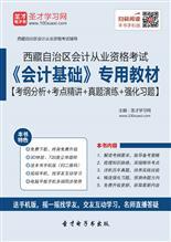 西藏自治区会计从业资格考试《会计基础》专用教材【考纲分析+考点精讲+真题演练+强化习题】