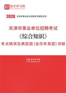 2020年天津市事业单位招聘考试《综合知识》考点精讲及典型题(含历年真题)详解