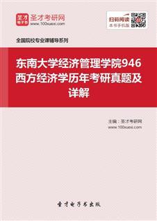 东南大学经济管理学院《946西方经济学》历年考研真题及详解