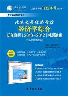 北京大学经济学院经济学综合历年真题(2010~2012)视频讲解【7小时高清视频】