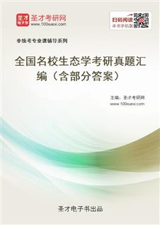 全国名校生态学考研真题汇编(含部分答案)