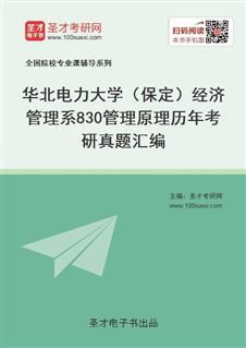 华北电力大学(保定)经济管理系830管理原理历年考研真题汇编