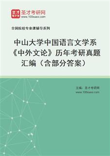 中山大学中国语言文学系804文学理论(含中西文论)历年考研真题汇编(含部分答案)