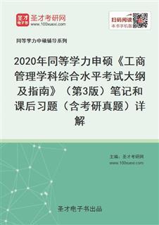 2020年同等学力申硕《工商管理学科综合水平考试大纲及指南》(第3版)笔记和课后习题(含考研真题)详解