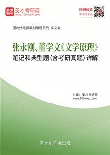张永刚、董学文《文学原理》笔记和典型题(含考研真题)详解