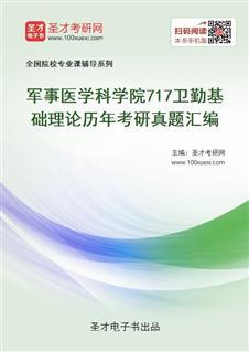 军事医学科学院717卫勤基础理论历年考研真题汇编