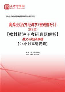 高鸿业《西方经济学(宏观部分)》(第6版)【教材精讲+考研真题解析】讲义与视频课程【24小时高清视频】