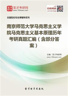 南京师范大学马克思主义学院马克思主义基本原理历年考研威廉希尔|体育投注汇编(含部分答案)