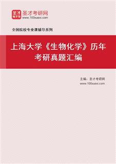 上海大学《生物化学》历年考研真题汇编