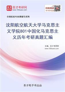 沈阳航空航天大学马克思主义学院801中国化马克思主义历年考研真题汇编