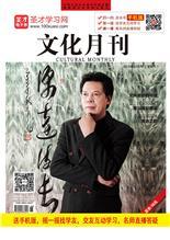 2015年-文化月刊-12月下旬刊