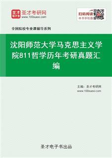 沈阳师范大学马克思主义学院811哲学历年考研真题汇编
