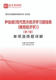 尹伯成《现代西方经济学习题指南(微观经济学)》(第7版)单项选择题详解