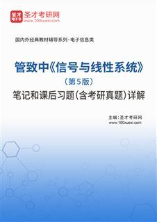 管致中《信号与线性系统》(第5版)笔记和课后习题(含考研威廉希尔|体育投注)详解