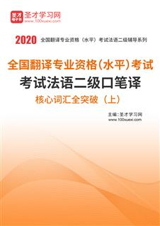 2020年全国翻译专业资格(水平)考试法语二级口笔译核心词汇全突破(上)