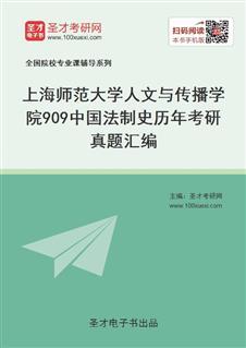 上海师范大学人文与传播学院909中国法制史历年考研真题汇编