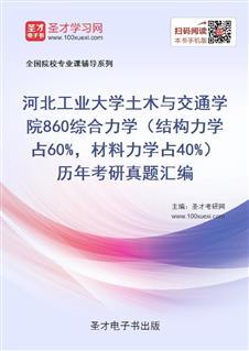 河北工业大学土木与交通学院860综合力学(结构力学占60%,材料力学占40%)历年考研真题汇编