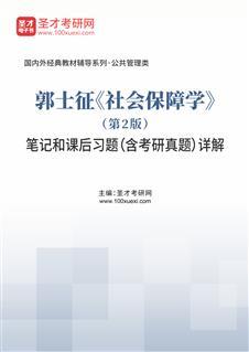 郭士征《社会保障学》(第2版)笔记和课后习题(含考研真题)详解