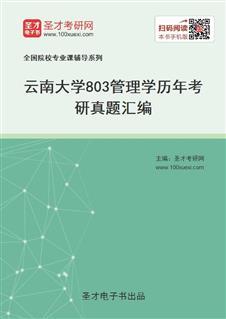 云南大学803管理学历年考研真题汇编