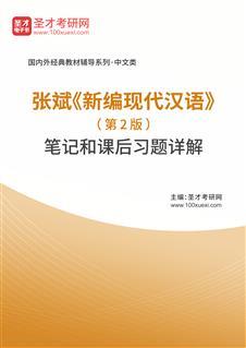 张斌《新编现代汉语》(第2版)笔记和课后习题详解