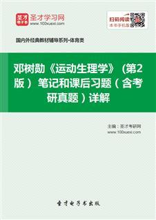 邓树勋《运动生理学》 (第2版) 笔记和课后习题(含考研真题)详解