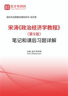 宋涛《政治经济学教程》(第9版)笔记和课后习题详解