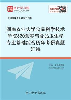 湖南农业大学食品科学技术学院《620营养与食品卫生学专业基础综合》历年考研真题汇编
