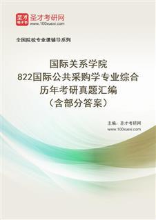 国际关系学院《822国际公共采购学专业综合》历年考研真题汇编(含部分答案)