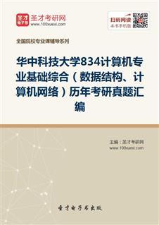 华中科技大学834计算机专业基础综合(数据结构、计算机网络)历年考研真题汇编