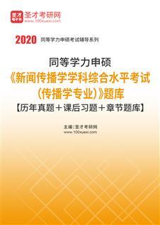 2020年同等学力申硕《新闻传播学学科综合水平考试(传播学专业)》题库【历年真题+课后习题+章节题库】