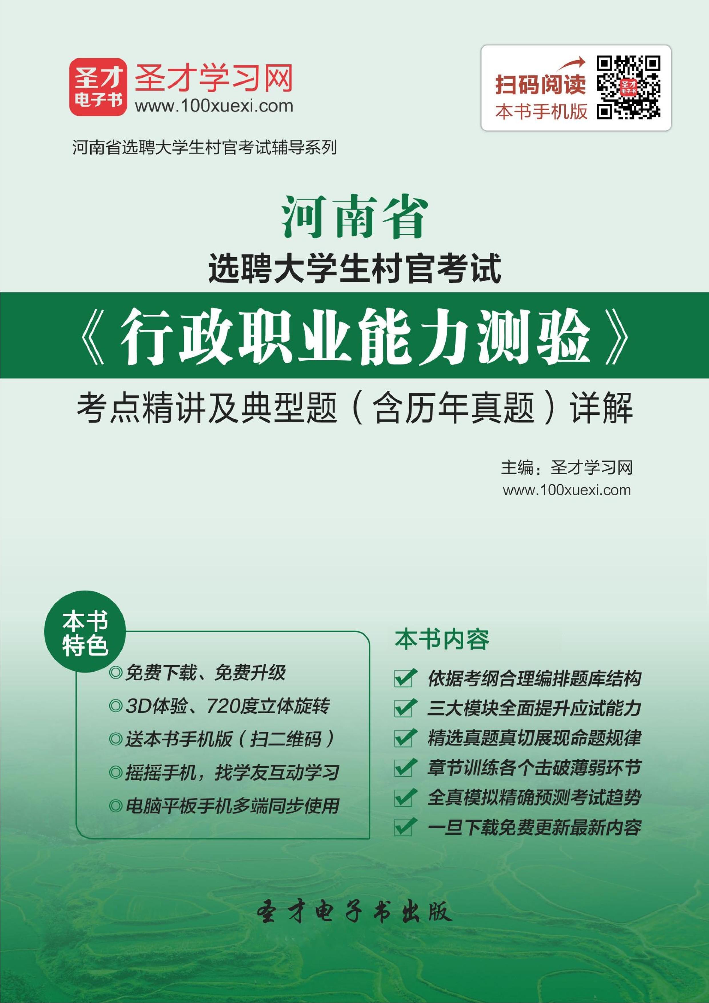 2020年河南省选聘大学生村官考试《行政职业能力测验》考点精讲及典型题(含历年真题)详解