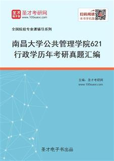 南昌大学公共管理学院621行政学历年考研真题汇编