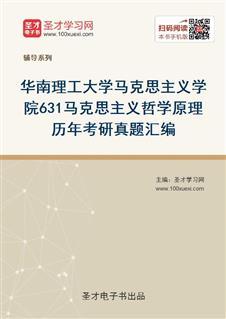 华南理工大学马克思主义学院631马克思主义哲学原理历年考研真题汇编