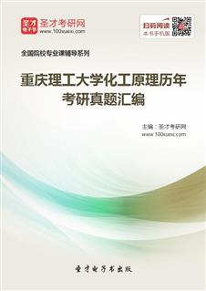 重庆理工大学化工原理历年考研真题汇编
