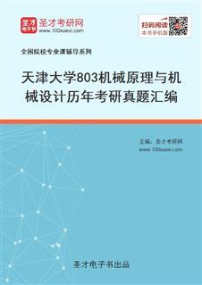 天津大学《803机械原理与机械设计》历年考研真题汇编