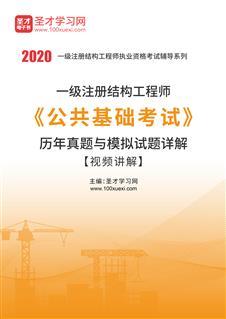 2020年一级注册结构工程师《公共基础考试》历年真题与模拟试题详解【视频讲解】